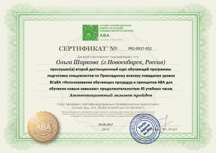 АВА-терапия Сертификат Шарковой Ольги