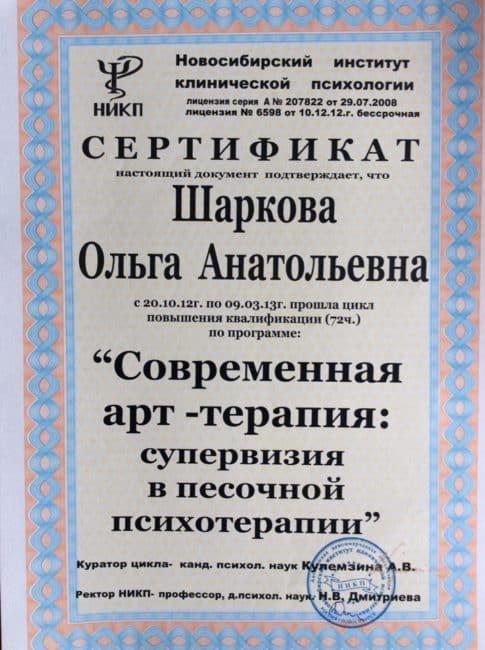 детский психолог Новосибирск