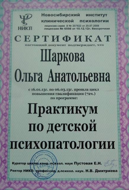 детский психолог в Новосибирске